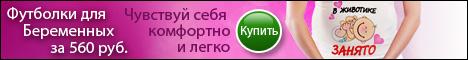 Футболки для беременных! Доставка почтой по России!