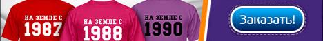 Яркая футболка с ТВОИМ годом! Доставка почтой по России!