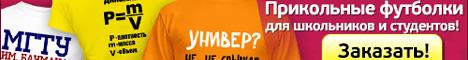 Клёвые футболки для школьников и студентов. Доставка почтой по России!