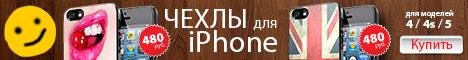Стильные чехлы для iPhone 5 и iPhone 4/4S. Всего 480 рублей! Доставка почтой по России!